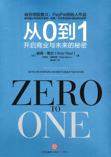 《从0到1》高清中文(英文)版PDF电子书下载