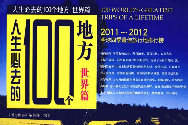《人生必去的100个地方:世界篇》pdf电子书下载