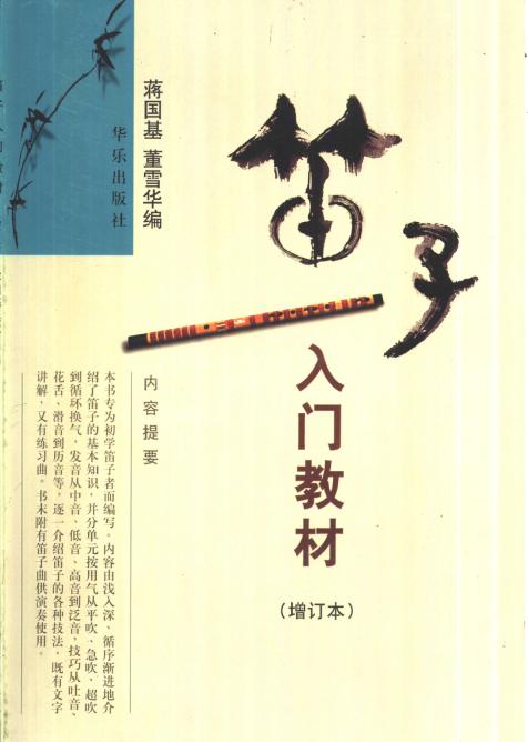《笛子入门教材(增订本)》PDF电子书下载