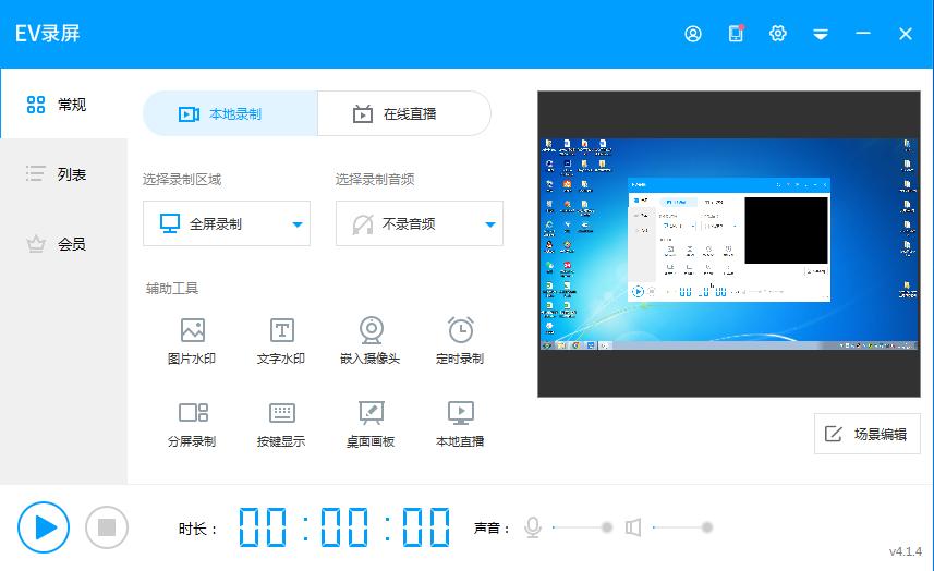 推荐一款免费无水印无时长限制的录屏软件——EV录屏