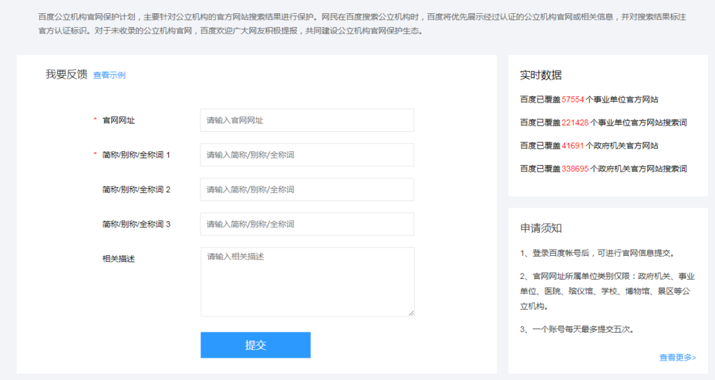百度官网认证如何免费申请?